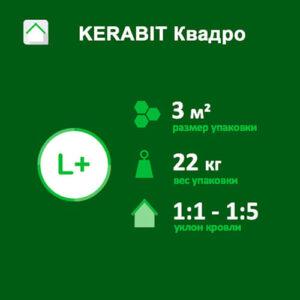 Битумная черепица Kerabit L+ Квадро
