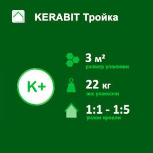 Битумная черепица Kerabit К+ Тройка