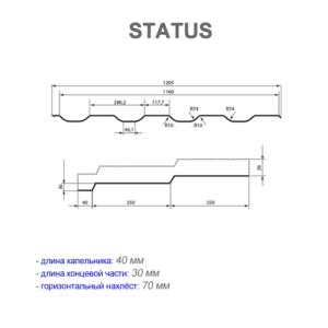 Размеры металлочерепицы Status (Статус)